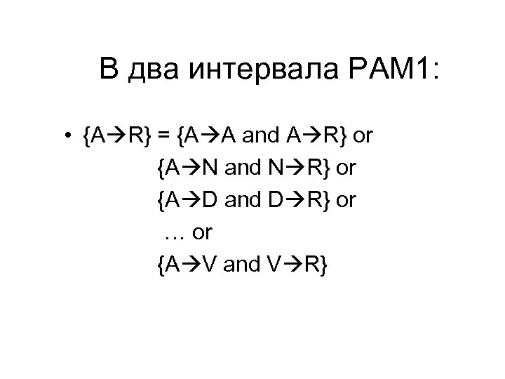 В два интервала PAM 1: • {A R} = {A A and A R}