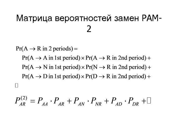 Матрица вероятностей замен PAM 2