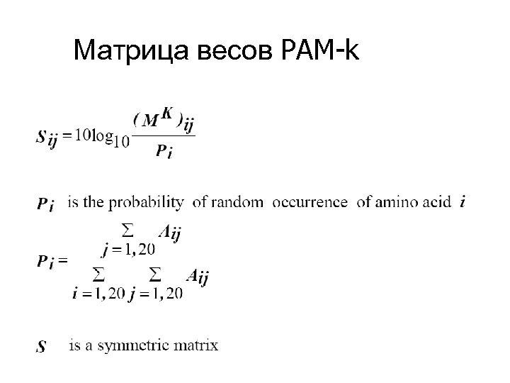 Матрица весов PAM-k