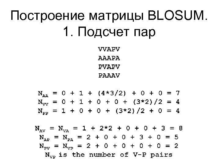 Построение матрицы BLOSUM. 1. Подсчет пар