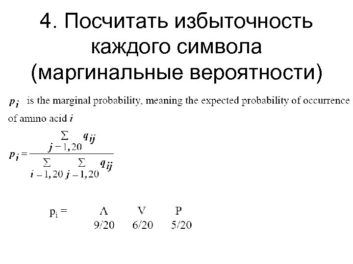 4. Посчитать избыточность каждого символа (маргинальные вероятности)
