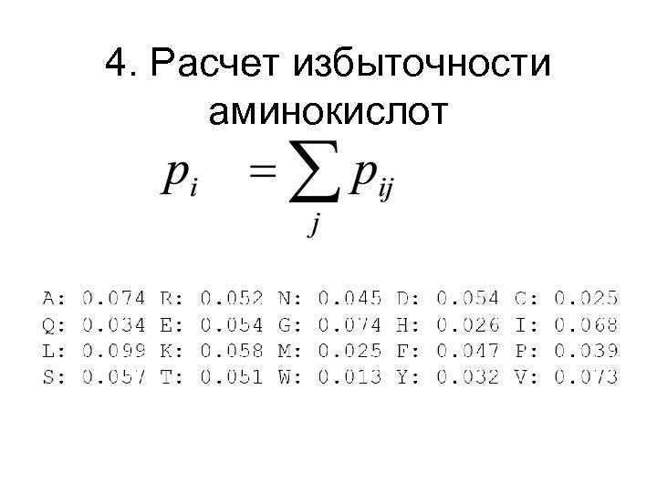 4. Расчет избыточности аминокислот