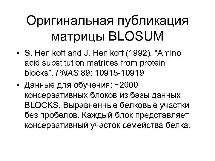 "Оригинальная публикация матрицы BLOSUM • S. Henikoff and J. Henikoff (1992). ""Amino acid substitution"