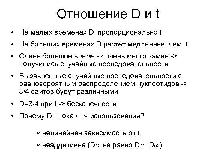 Отношение D и t • На малых временах D пропорционально t • На больших