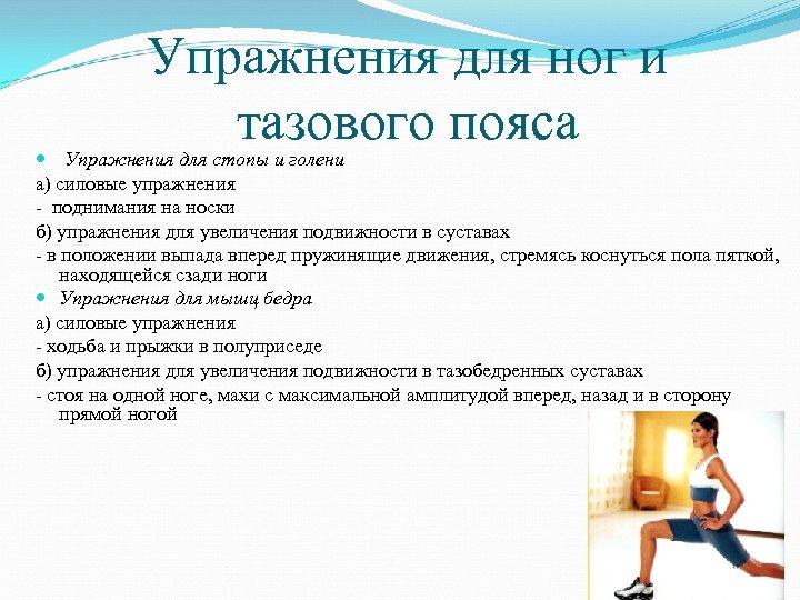 Общеразвивающие упражнения на подвижность плечевых и тазобедренных суставов болезнь суставов и компьютер