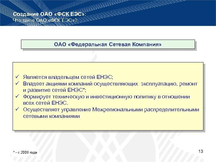 Создание ОАО «ФСК ЕЭС» : Что такое ОАО «ФСК ЕЭС» ? ОАО «Федеральная Сетевая