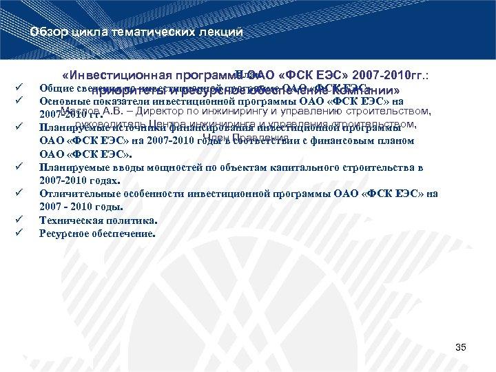 Обзор цикла тематических лекций ü ü ü ü План «Инвестиционная программа ОАО «ФСК ЕЭС»