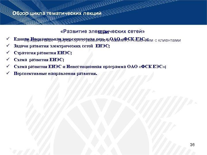 Обзор цикла тематических лекций «Развитие электрических сетей» План ü ü ü Единая Национальная энергетическая