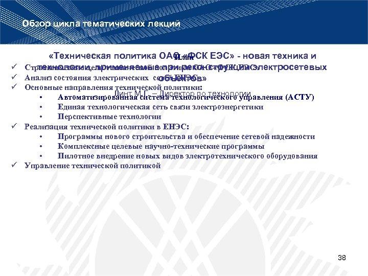 Обзор цикла тематических лекций «Техническая политика ОАО «ФСК ЕЭС» - новая техника и План