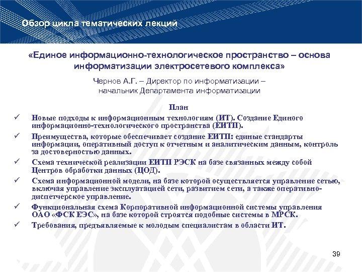 Обзор цикла тематических лекций «Единое информационно-технологическое пространство – основа информатизации электросетевого комплекса» Чернов А.
