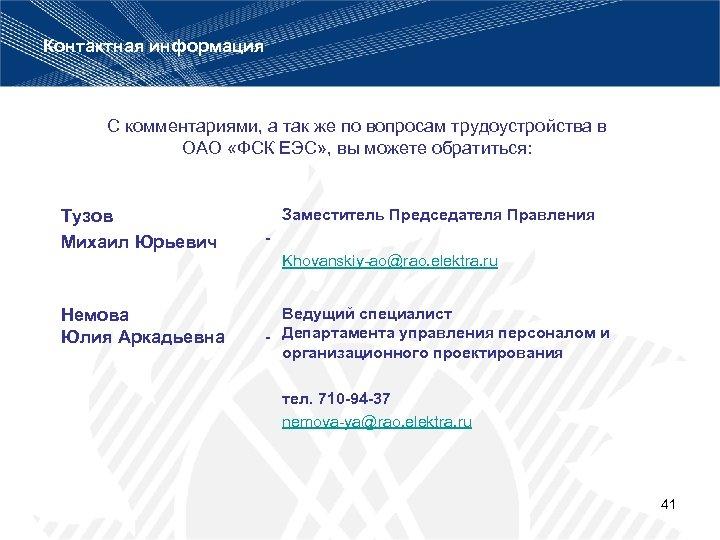 Контактная информация С комментариями, а так же по вопросам трудоустройства в ОАО «ФСК ЕЭС»