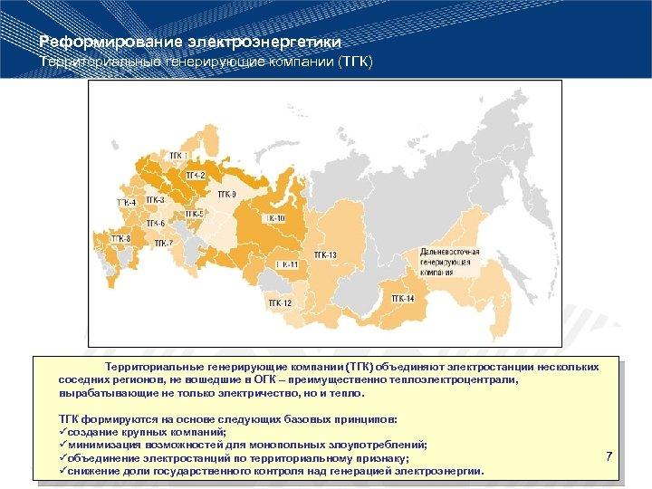 Реформирование электроэнергетики Территориальные генерирующие компании (ТГК) объединяют электростанции нескольких соседних регионов, не вошедшие в