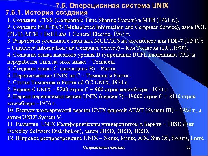 7. 6. Операционная система UNIX 7. 6. 1. История создания 1. Создание CTSS (Compatible