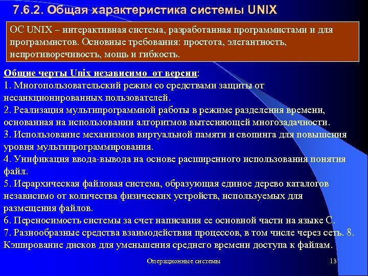 7. 6. 2. Общая характеристика системы UNIX ОС UNIX – интерактивная система, разработанная программистами