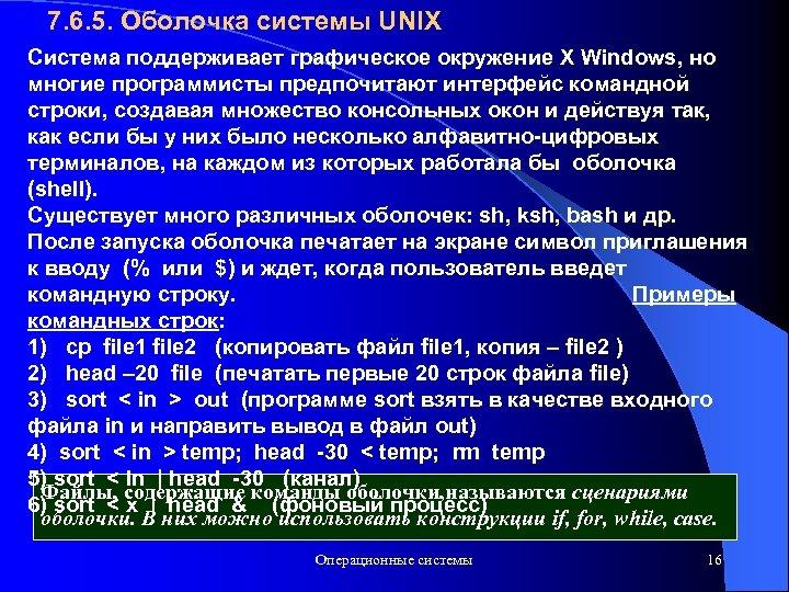 7. 6. 5. Оболочка системы UNIX Система поддерживает графическое окружение X Windows, но многие