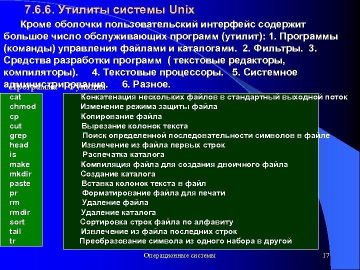 7. 6. 6. Утилиты системы Unix Кроме оболочки пользовательский интерфейс содержит большое число обслуживающих