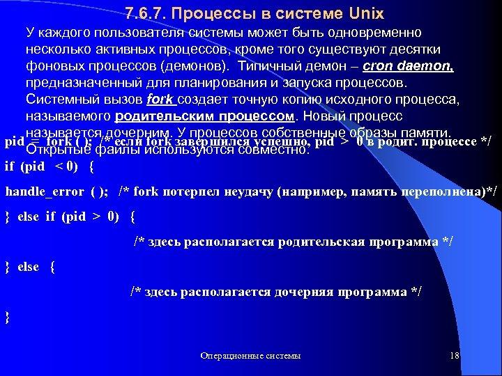 7. 6. 7. Процессы в системе Unix У каждого пользователя системы может быть одновременно