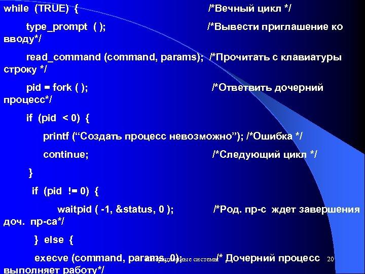 while (TRUE) { /*Вечный цикл */ type_prompt ( ); вводу*/ /*Вывести приглашение ко read_command