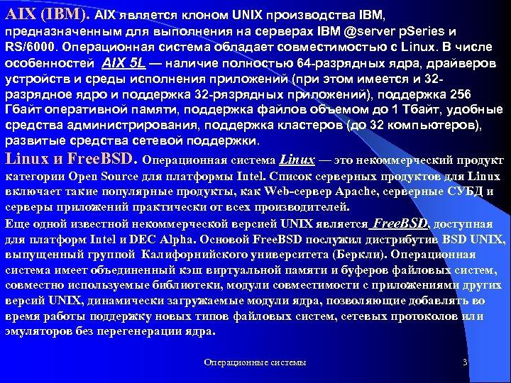 AIX (IBM). AIX является клоном UNIX производства IBM, предназначенным для выполнения на серверах IBM