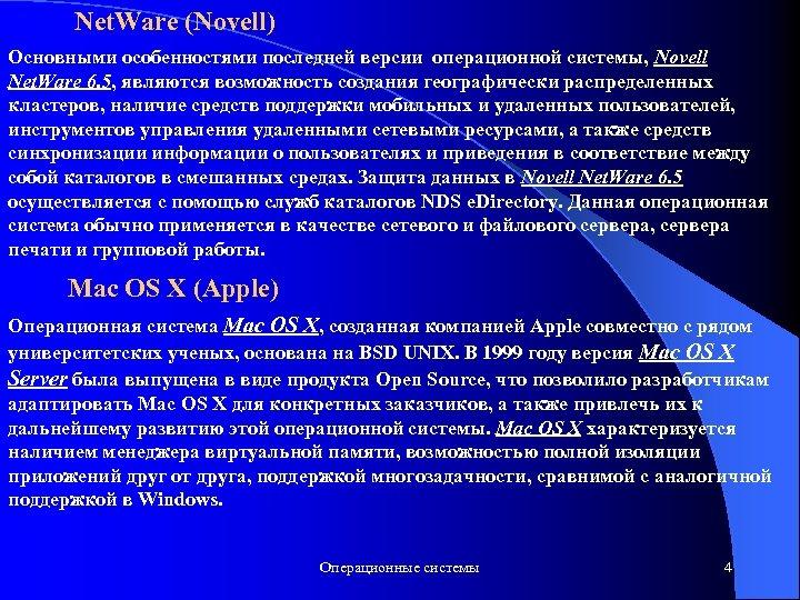 Net. Ware (Novell) Основными особенностями последней версии операционной системы, Novell Net. Ware 6.