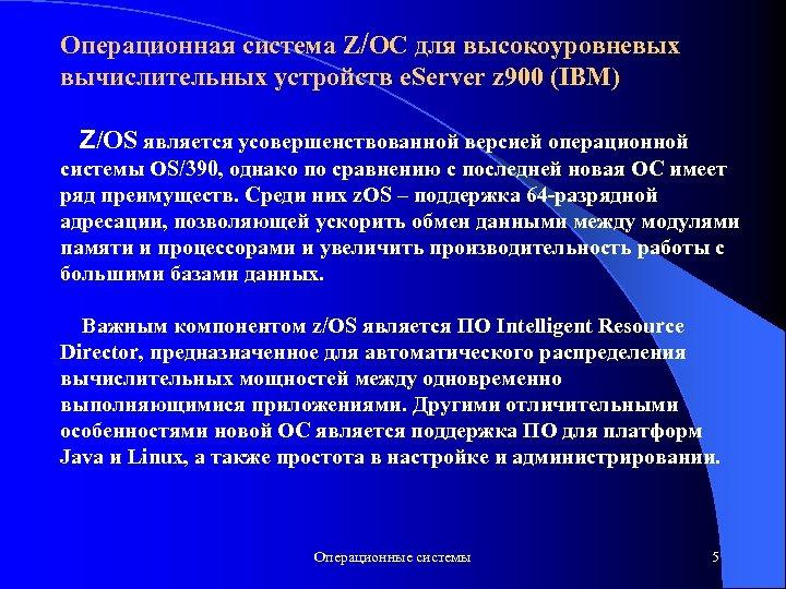 Операционная система Z/OC для высокоуровневых вычислительных устройств e. Server z 900 (IBM) Z/OS является