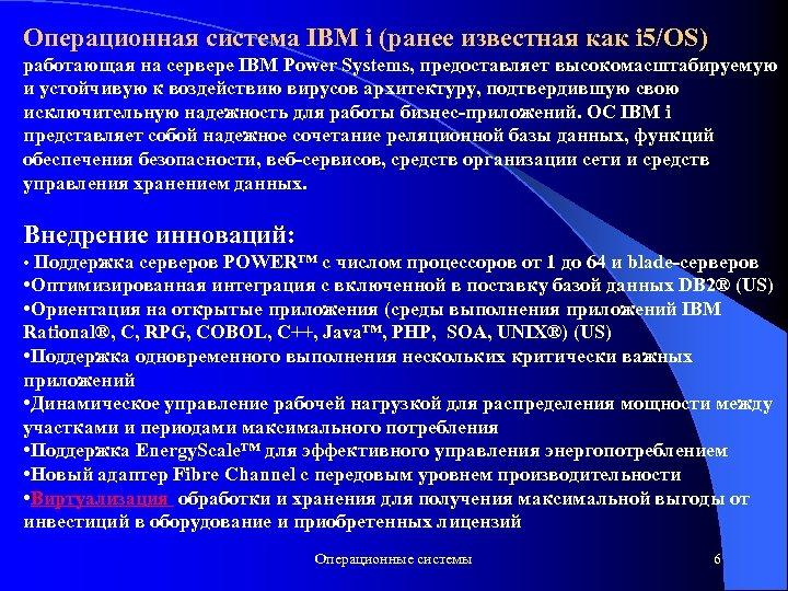 Операционная система IBM i (ранее известная как i 5/OS) работающая на сервере IBM Power