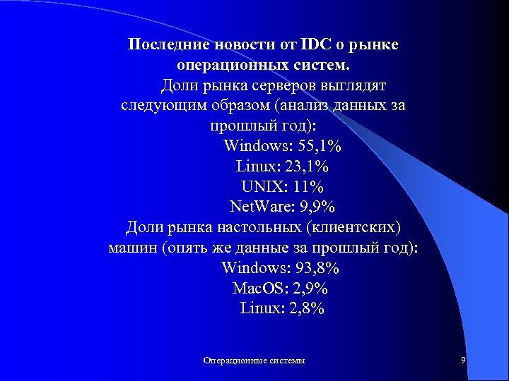 Последние новости от IDC о рынке операционных систем. Доли рынка серверов выглядят следующим образом
