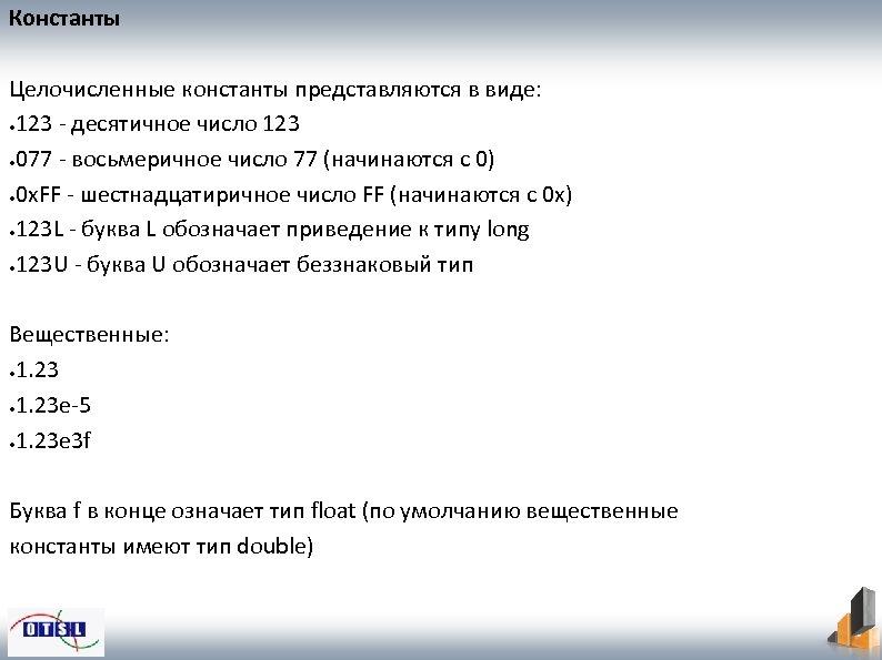 Константы Целочисленные константы представляются в виде: ● 123 - десятичное число 123 ● 077