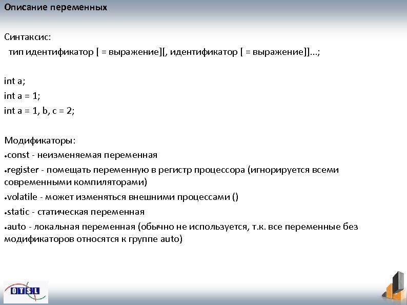 Описание переменных Синтаксис: тип идентификатор [ = выражение][, идентификатор [ = выражение]]. . .