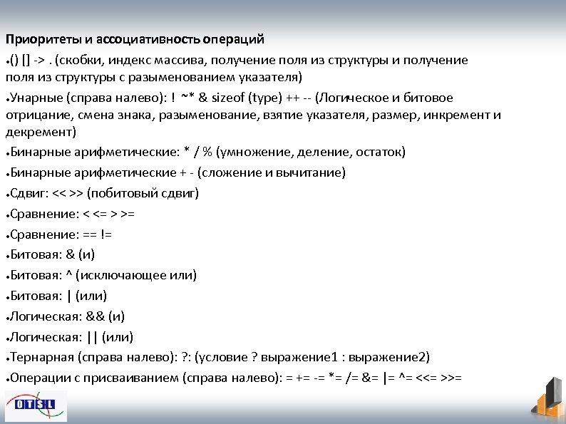 Приоритеты и ассоциативность операций ●() [] ->. (скобки, индекс массива, получение поля из структуры