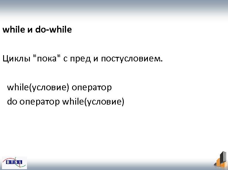 while и do-while Циклы
