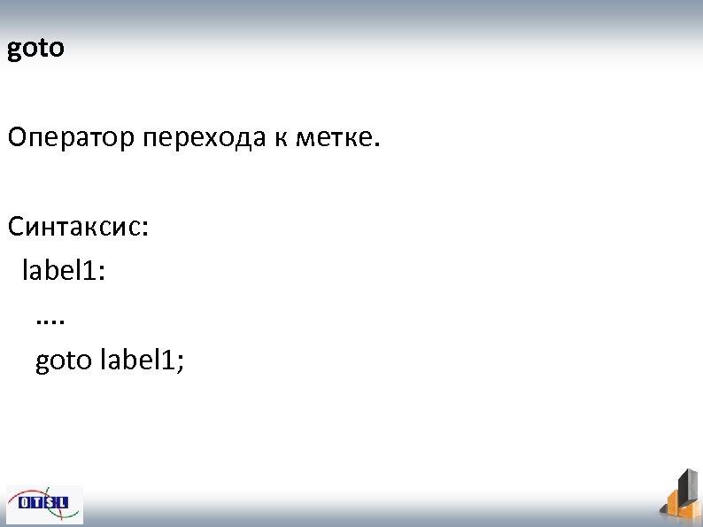goto Оператор перехода к метке. Синтаксис: label 1: . . goto label 1;