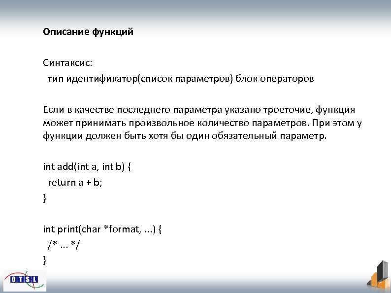 Описание функций Синтаксис: тип идентификатор(список параметров) блок операторов Если в качестве последнего параметра указано