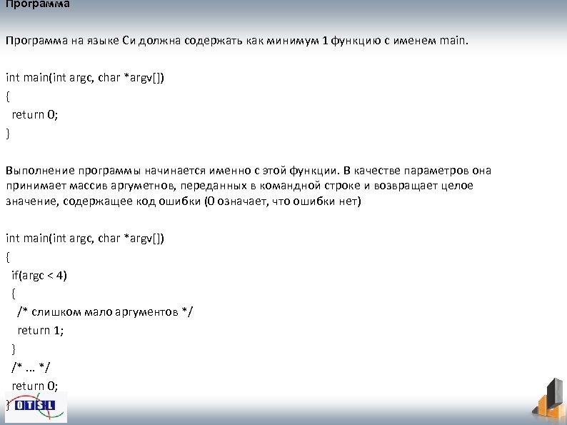 Программа на языке Си должна содержать как минимум 1 функцию с именем main. int