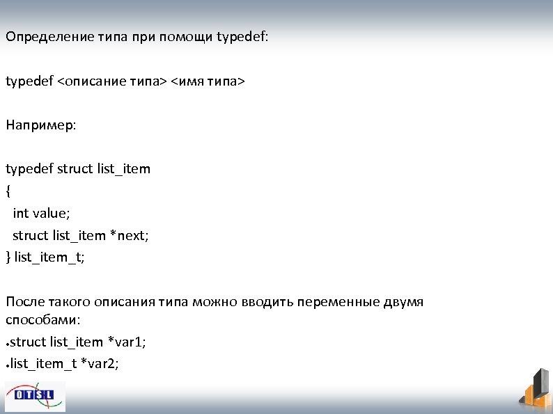 Определение типа при помощи typedef: typedef <описание типа> <имя типа> Например: typedef struct list_item