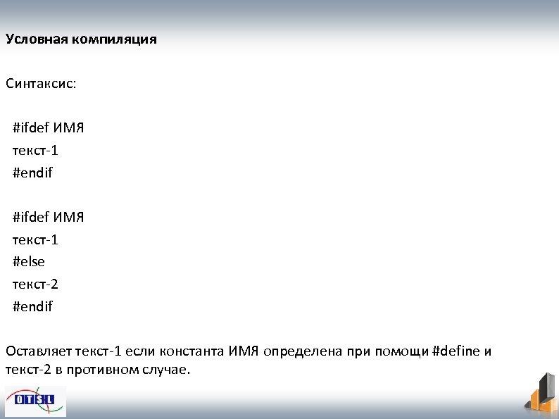 Условная компиляция Синтаксис: #ifdef ИМЯ текст-1 #endif #ifdef ИМЯ текст-1 #else текст-2 #endif Оставляет