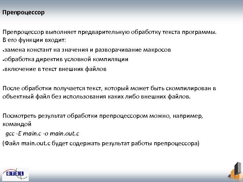 Препроцессор выполняет предварительную обработку текста программы. В его функции входит: ●замена констант на значения