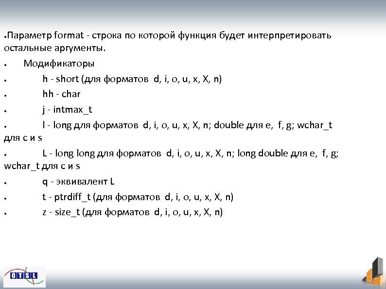 Параметр format - строка по которой функция будет интерпретировать остальные аргументы. ● Модификаторы ●