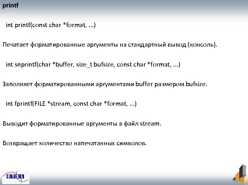 printf int printf(const char *format, . . . ) Печатает форматированные аргументы на стандартный