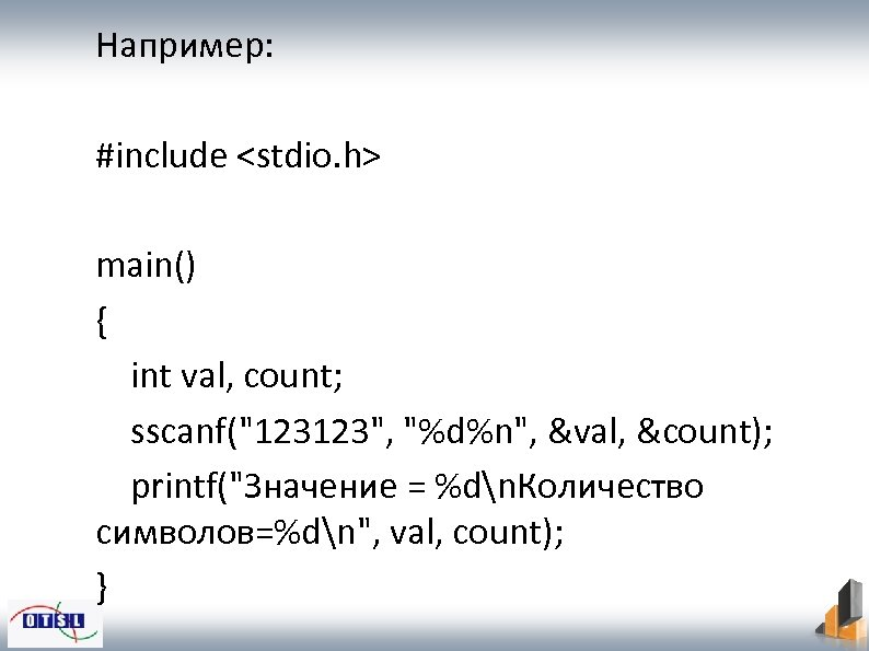 Например: #include <stdio. h> main() { int val, count; sscanf(