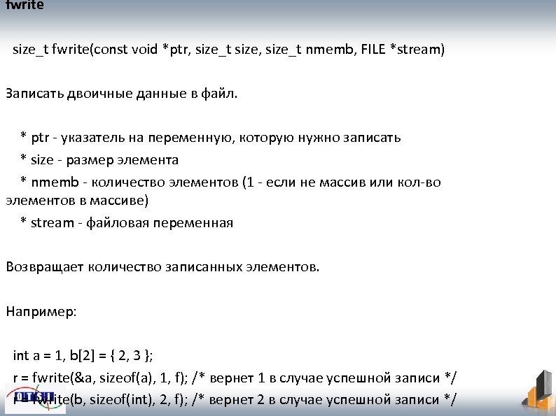 fwrite size_t fwrite(const void *ptr, size_t size, size_t nmemb, FILE *stream) Записать двоичные данные