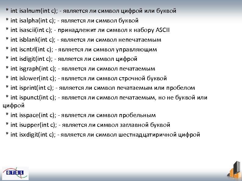 * int isalnum(int c); - является ли символ цифрой или буквой * int isalpha(int