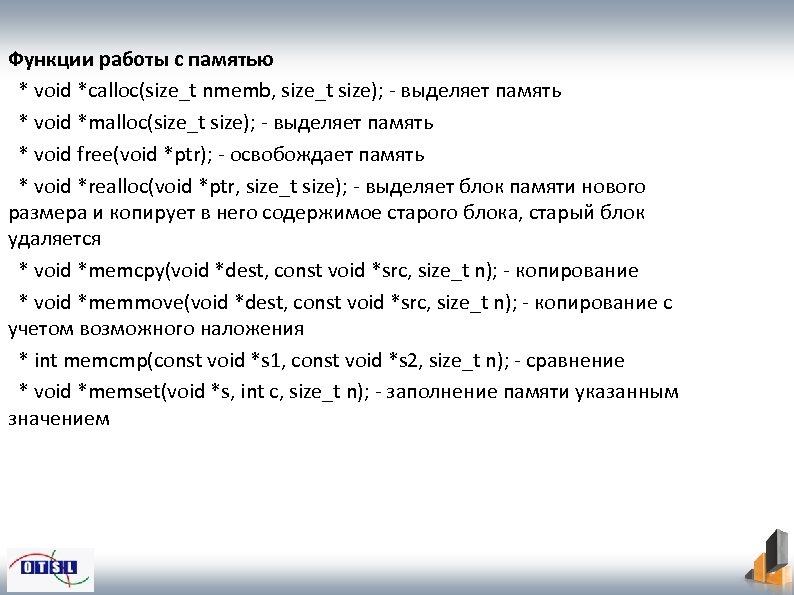 Функции работы с памятью * void *calloc(size_t nmemb, size_t size); - выделяет память *