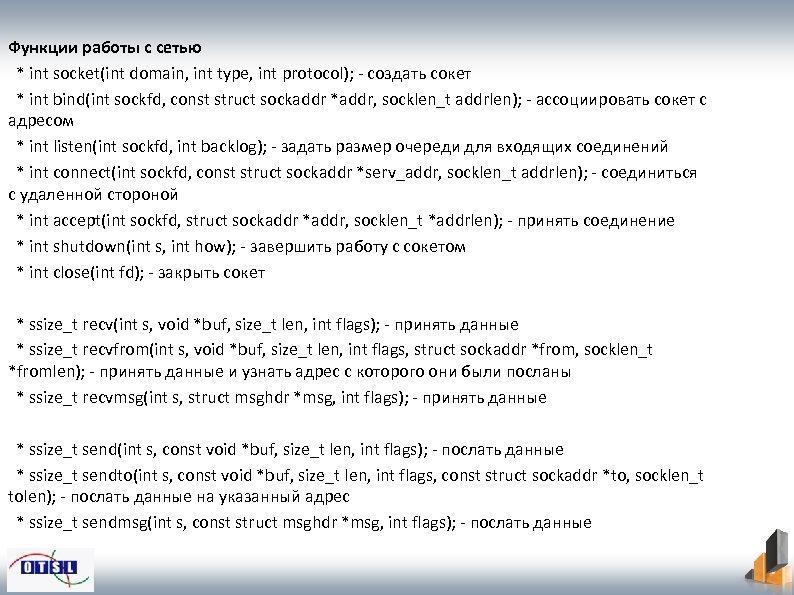 Функции работы с сетью * int socket(int domain, int type, int protocol); - создать