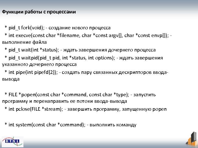Функции работы с процессами * pid_t fork(void); - создание нового процесса * int execve(const
