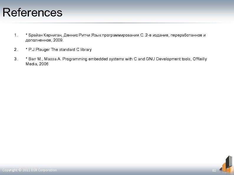 References 1. * Брайан Керниган, Деннис Ритчи Язык программирования C. 2 -е издание, переработанное