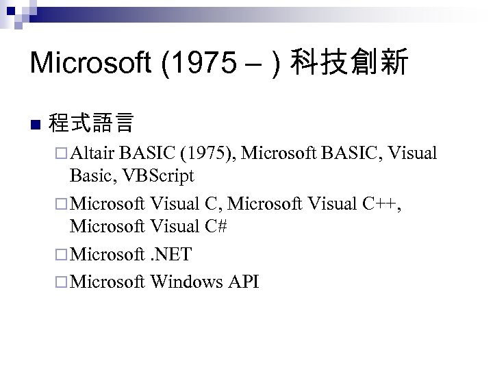 Microsoft (1975 – ) 科技創新 n 程式語言 ¨ Altair BASIC (1975), Microsoft BASIC, Visual
