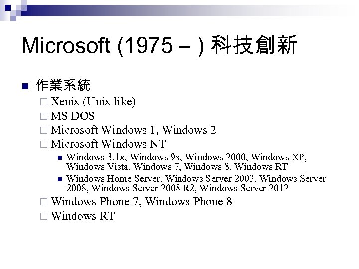 Microsoft (1975 – ) 科技創新 n 作業系統 ¨ Xenix (Unix like) ¨ MS DOS