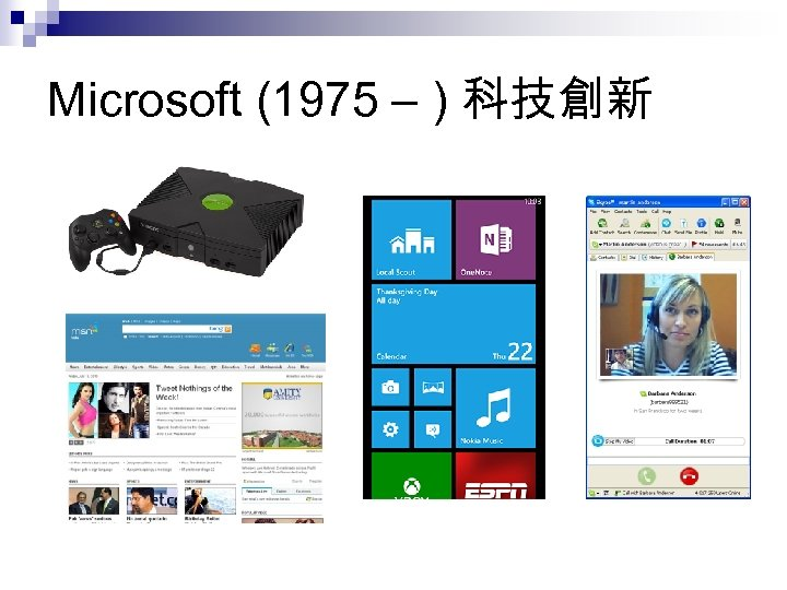 Microsoft (1975 – ) 科技創新