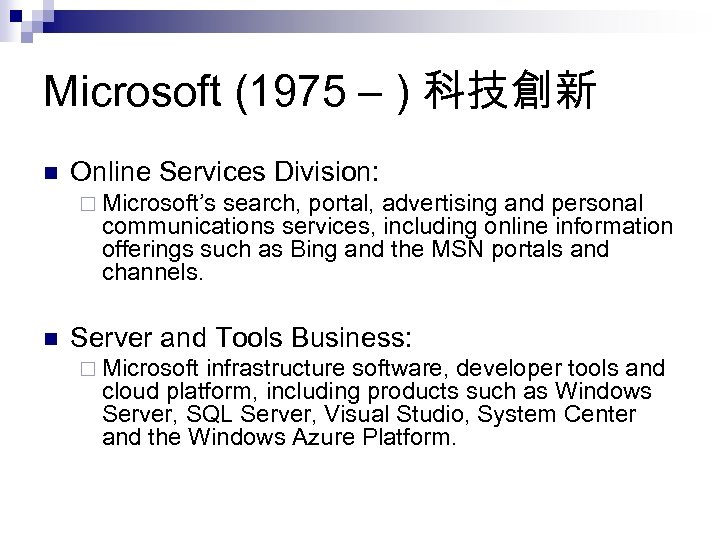 Microsoft (1975 – ) 科技創新 n Online Services Division: ¨ Microsoft's search, portal, advertising